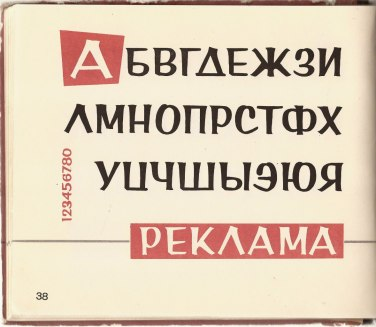 Шрифты-алфавиты для рекламных и декоративно-оформительских работ