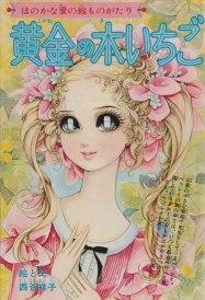 Подборка обложек японских журналов
