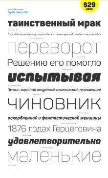 «Пантон» — новый частично-бесплатный шрифт с кириллицей
