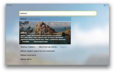 Яндекс.Браузер избавляется от шкурки и становится прозрачным