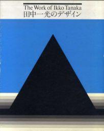 Коллекция работ Икко Танаки (Ikko Tanaka)
