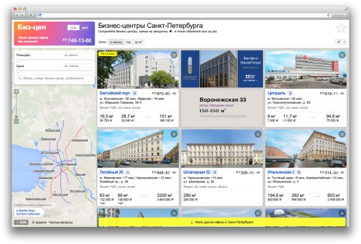 Биз-цен (biz-cen.ru) — новая работа бюро Горбунова