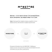 Фирменный стиль и сайт интернет-магазина Monstore