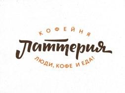 Леттеринг и логотипы Владимира Егошина