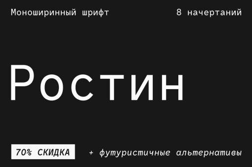 Новый моноширинный шрифт с кириллицей «Ростин»