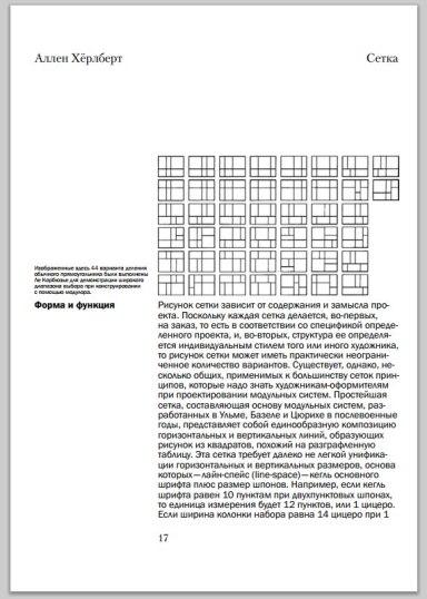 Полный скан книги Аллена Хёрлберта «Сетка»