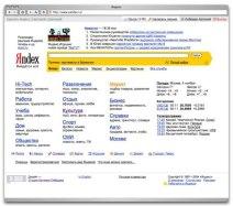 Хронология развития главной страницы Яндекса.