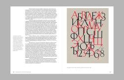 Книга «Шрифт в творчестве Соломона Телингатера»