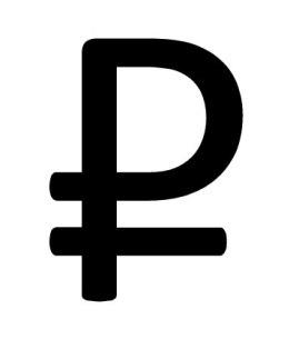 Знак рубля для шрифта Калибри
