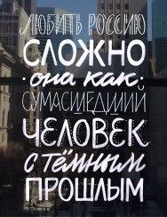Леттеринг Ольги Панковой из Москвы