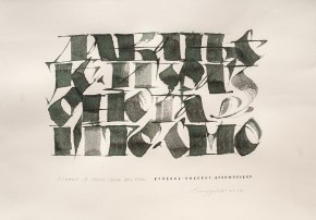 Кириллическая каллиграфия Лазаря Димитриевича из Сербии
