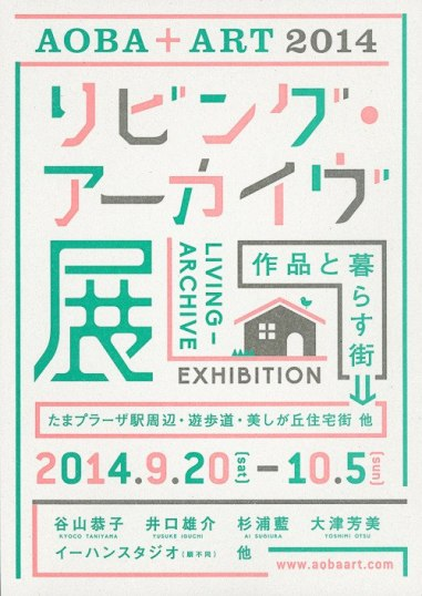 Работы японского графического дизайнера Сасаки Шуна