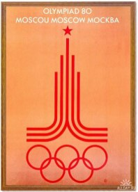 Ретроспектива олимпийского плаката.