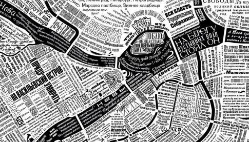 Шрифтовые карты Москвы и Петербурга авторства Юрия Гордона