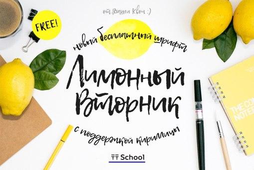 Новый бесплатный шрифт с кириллицей «Лимонный вторник» (Lemon Tuesday)