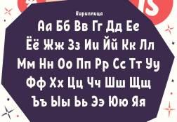 Новый бесплатный шрифт «Крабулер»