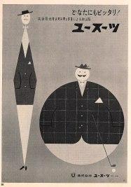 Yusaku Kamekura 2