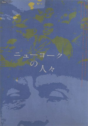 Mitsuo Katsui 2