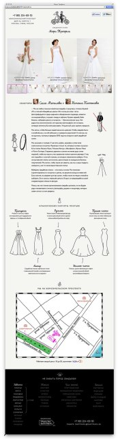 В Дизайн-бюро Артёма Горбунова нарисовали логотип свадебного салона «Мэри Трюфель», задизайнили и сверстали минисайт, оформили сам салон.