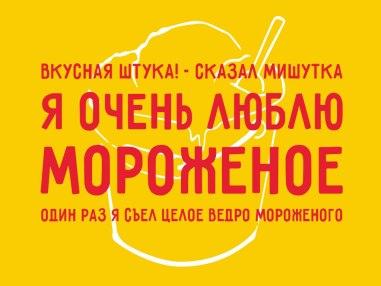 Бесплатный декоративный шрифт «Прибамбас»