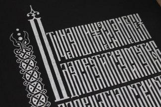 Кириллическая каллиграфия Андрея Мартынова из Екатеринбурга