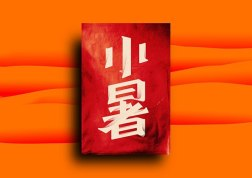 Названия 24 сезонов китайского солнечного календаря в леттеринге Яоджи Хуанга