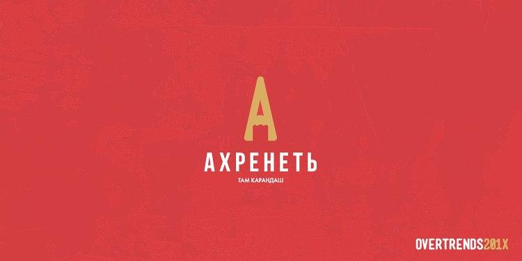 Анти-тренды в логотипах