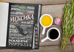 Гастрономический ежедневник «Вокруг вкуса»