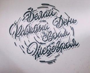 Мюрал Алексея Золотова «Делай каждый день своим шедевром»