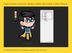 Подготовка и импорт векторных файлов из Adobe Illustrator для анимации в After Effects.