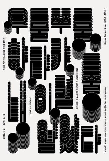 Плакаты Пака Джин Хана, графического дизайнера из Сеула