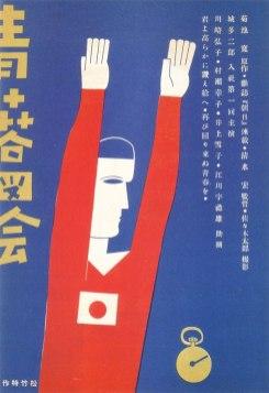 Девять винтажных японских кино-плакатов