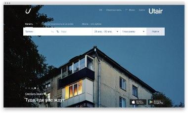 Главная страница нового сайта Utair подкупает своей искренностью.