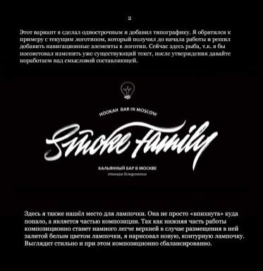 Фрагмент из презентации клиенту Никиты Бауэра