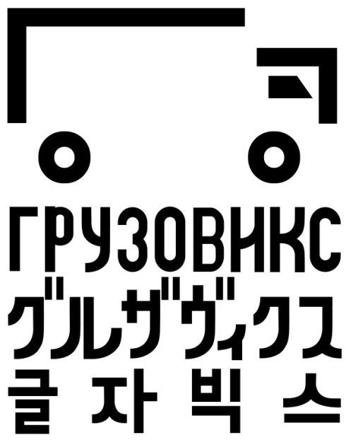 Логотип компании «Грузовикс»