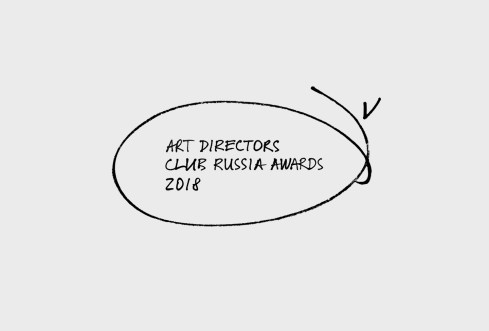 Стиль Art Directors Club Russia Awards 2018