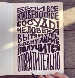 Ироничные фразы в леттеринге Ульяны Базаровой