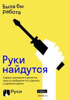 Название, стиль и мобильное приложение сервиса домашнего ремонта «Руки»