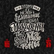Музыкальные леттеринг-цитаты Захара Яшина, иллюстратора и шрифтовика из Орла
