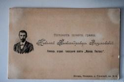 Дореволюционные визитные карточки