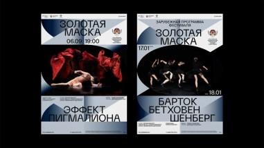 Айдентика театрального фестиваля «Золотая Маска 2021»