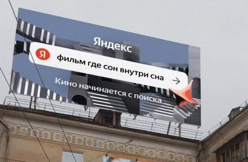 Яндекс обновил айдентику, впервые с 2008 года
