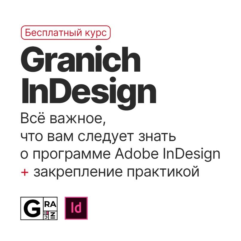 Бесплатный курс по программе InDesign