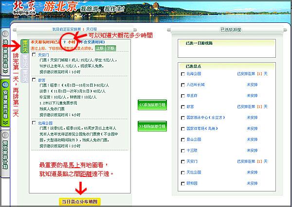 北京自助自由行行程規劃-行前準備網站推薦 | 懶人卡羅的自由行遊記