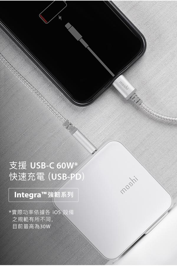 Integra 強韌系列 USB-C to Lightning 耐用充電/傳輸編織線