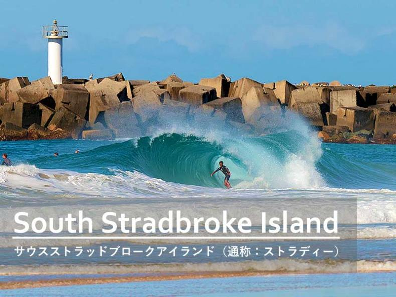 South-Stradbroke-Island