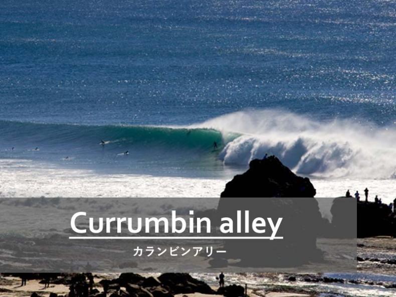 currumbin alley