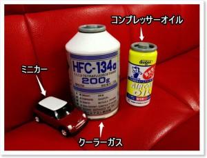 エアコンガスとコンプレッサーオイル