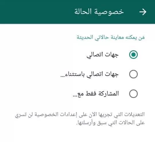الإعدادات الخصوصية whatsapp 2 1