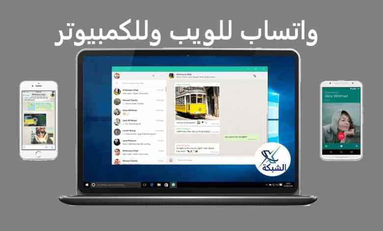 whatsapp web pc a